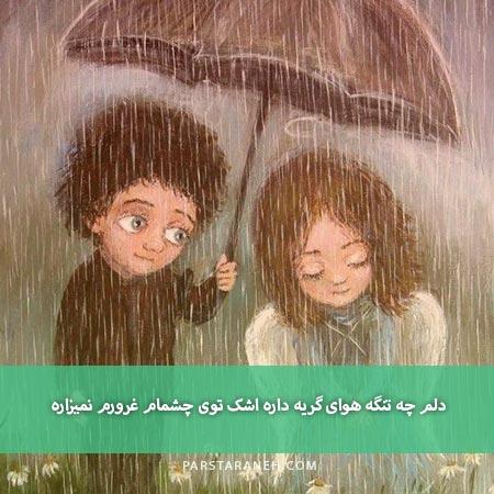 دانلود آهنگ دلم چه تنگه هوای گریه داره نمیدونم